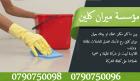 خدمة توفير عاملات  تنظيف و تعقيم بخبرة عالية بنظام اليو